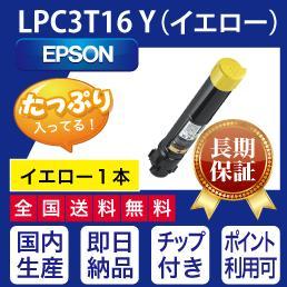 【絶対品質・他社と比べて下さい!】LPC3T16 Y イエロー  エプソン EPSON リサイクルトナー