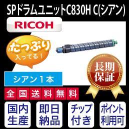 【絶対品質・他社と比べて下さい!】SP ドラム ユニット C830H   C シアン  リコー RICOH リサイクルドラム