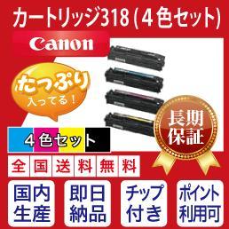 【絶対品質・他社と比べて下さい!】カートリッジ 318  4色セット  キヤノン CANON リサイクルトナー