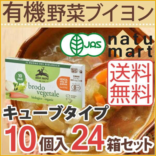 アルチェネロ 有機野菜ブイヨン キューブタイプ 100g キューブ10個入 24箱セット