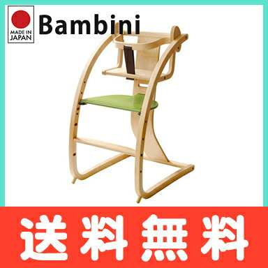 【ポイントさらに5倍】【日本国内生産・正規品】 Bambini バンビーニ 木製チェア ナチュラル/グリーン ベビーシートセット ベビーチェア/ダイニングチェア【あす楽対応】【代引手数料無料】【ナチュラルリビング】