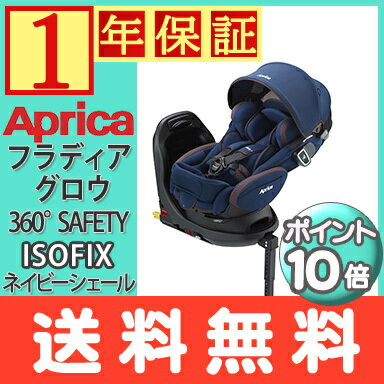 【送料無料】 Aprica (アップリカ) フラディア グロウ HIDX ブリリアントブラウン チャイルドシート 回転式 ベット型【あす楽対応】【代引手数料無料】