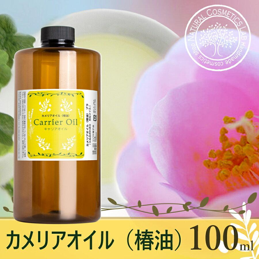 カメリアオイル (椿油) 日本産 1000ml 遮光プラボトル入り