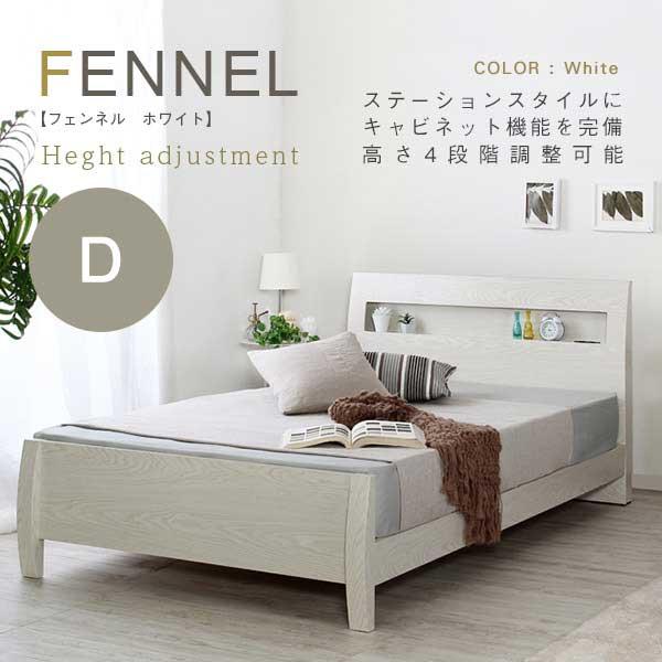 Fennel White フェンネルホワイト ベッドフレーム Dサイズ ホワイト シングルベッド 白 モノトーン 天然木 ポップ おすすめ おしゃれ[送料無料]北海道 沖縄 離島は別途運賃がかかります
