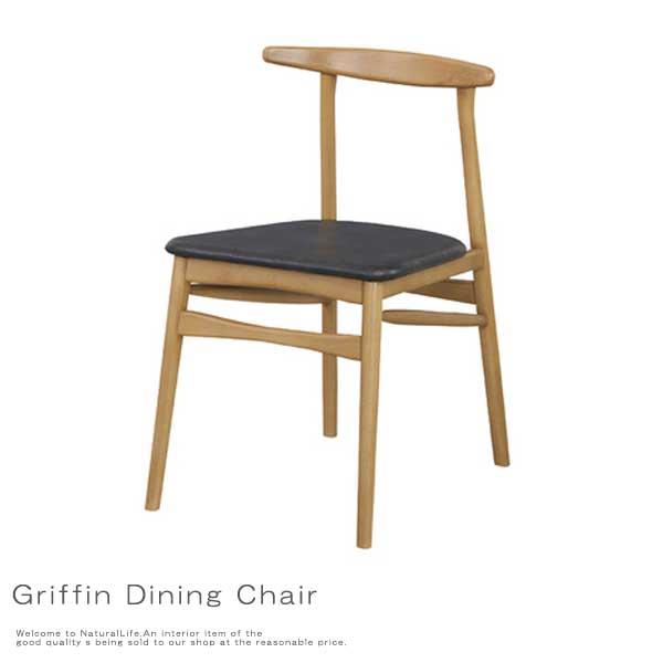 Griffin グリフィン ダイニングチェア リビングチェア 椅子 腰掛 北欧 木製 ブラウン おしゃれ おすすめ[送料無料]※代引き決済不可北海道 沖縄 離島は別途運賃がかかります