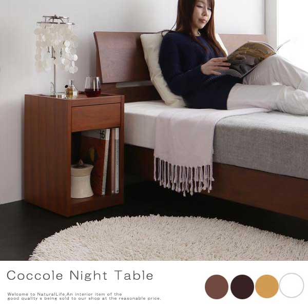 Coccole コッコレ コンセント付きナイトテーブル サイドテーブル 照明 コンセント付き ブラウン ホワイト シンプル 机 小物収納 おしゃれ[送料無料]北海道 沖縄 離島は別途運賃がかかります