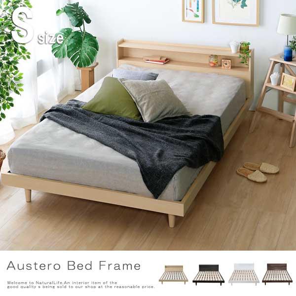 Austero アウステロ ベッドフレーム Sサイズベッドフレーム 北欧デザイン ヴィンテージ 木製 天然木 ナチュラル 寝具 おしゃれ おすすめ[送料無料]北海道 沖縄 離島は別途運賃がかかります