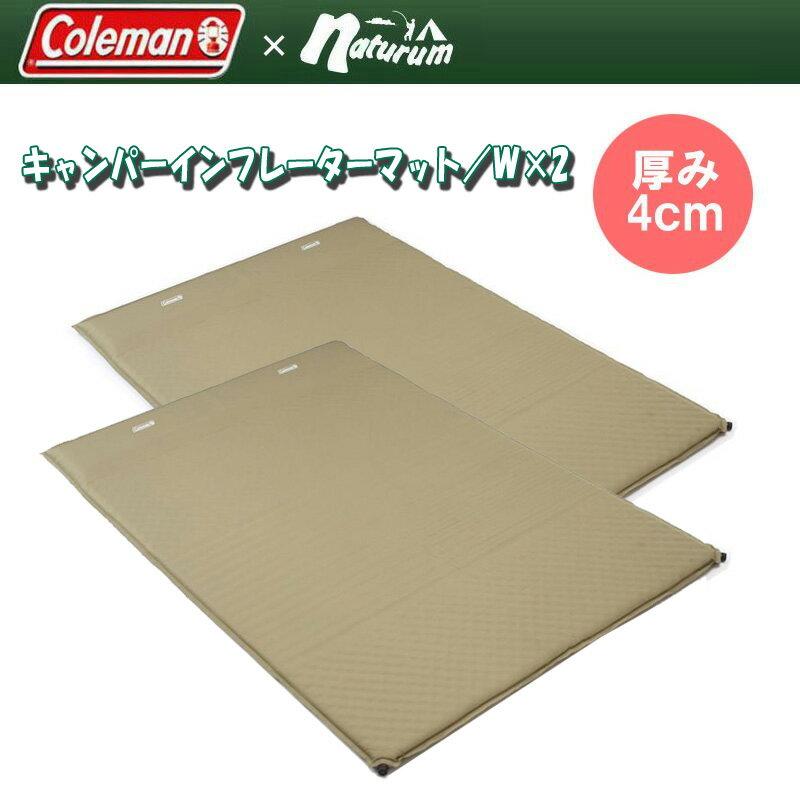 【送料無料】Coleman(コールマン) キャンパーインフレーターマット/W(ナチュラムオリジナルカラー)×2【お得な2点セット】 オリーブ 2000030373【あす楽対応】【SMTB】