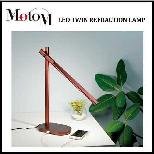 更新 デスクスタンドライト デスクスタンドLED USBポート・6段階調光付き! LEDツインリフラクションランプ LED TWIN REFRACTION LAMP カカオ MotoM モトム オリンピア照明 GS1705CA