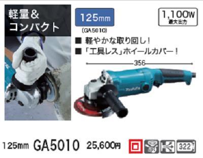 マキタ ディスクグラインダ GA5010【125mm】ディスクグラインダー【電動工具】