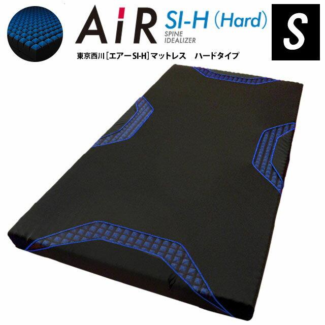 東京西川 エアー SI Hard シングル AiR SI-H コンディショニングマットレス シングル 97×195×9cm 西川エアーSIハード 西川エアーSI-H AiR-SI-H ポイント10倍 あす楽対応