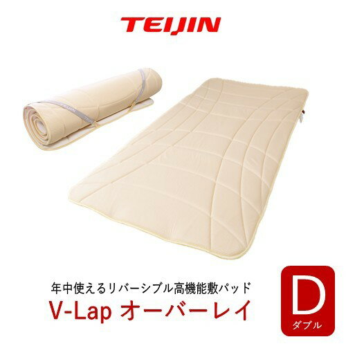 テイジン V-Lap使用 オーバーレイ 敷きパッド ダブル PDSL-0245