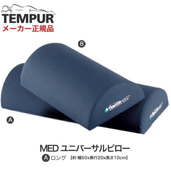 テンピュール MEDユニバーサルピローロング【テンピュール ジャパン 正規品・TEMPUR・健康器具】