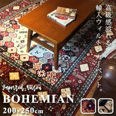 ラグ ラグマット マット カーペット 絨毯 ボヘミアン 200×250cm ウクライナ製 レッド グリーン 輸入 柄物 送料無料 neore