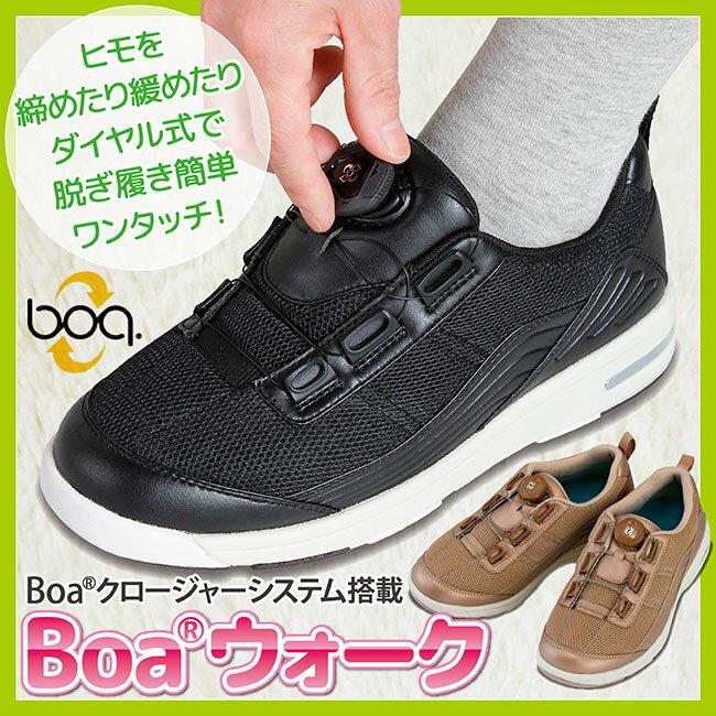 あゆみ Boaウォーク靴ヒモを結ばずに締めたり緩めたりできるダイヤル式Boa®クロージャーシステム搭載