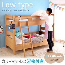ロータイプ木製2段ベッド【picue regular】ピクエ・レギュラー【カラーメッシュマットレス2枚付き】  「2段ベッド ロータイプ 木製」  【代引き不可】