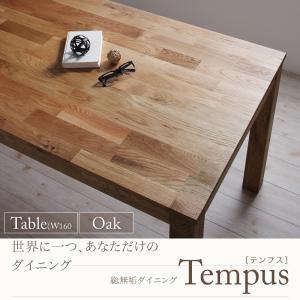 総無垢材ダイニング【Tempus】テンプス/テーブル・オーク(W160)   「北欧 天然木 総無垢材 ダイニングテーブル テーブル」  【代引き不可】