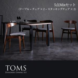 デザイナーズダイニングセット【TOMS】トムズ/5点MIXセット(テーブル+チェアA×2+チェアB×2)    「ダイニング5点セット 天然木 木目 ダイニングテーブル チェア いす」【代引き不可】