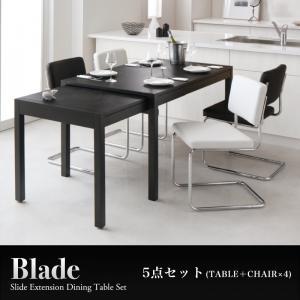 スライド伸縮テーブルダイニング【Blade】ブレイド/5点セット(テーブルW135-235 + チェア4脚) 「ダイニング5点セット ダイニングセット テーブル チェア 最大235cmまで伸長テーブル」 【代引き不可】