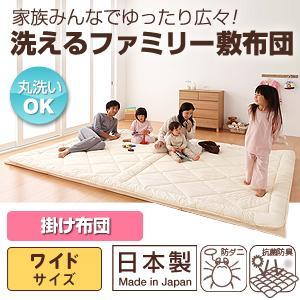 家族みんなでゆったり広々!洗えるファミリー敷布団 掛け布団:ワイドサイズ