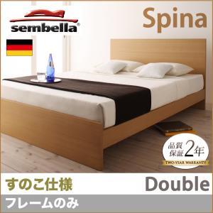 高級ドイツブランド【sembella】センべラ【Spina】スピナ(すのこ仕様)【フレームのみ】ダブル 【代引き不可】