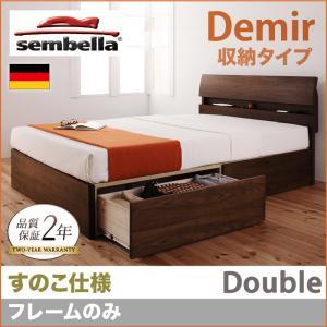 高級ドイツブランド【sembella】センべラ【Demir】デミール(収納タイプ・すのこ仕様)【フレームのみ】ダブル 【代引き不可】