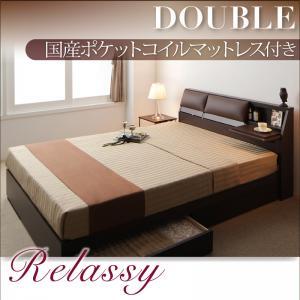 クッション・フラップテーブル付き収納ベッド 【Relassy】リラシー 【国産ポケットコイルマットレス】 ダブル  「収納ベッド フラップテーブル付き ベッド 」 【代引き不可】