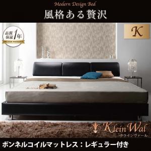 モダンデザインベッド 【Klein Wal】クラインヴァール 【ボンネルコイルマットレス:レギュラー付き】キング   「フロアベッド ベッド 」  【代引き不可】
