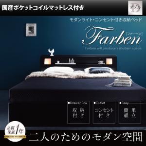 モダンライト・コンセント付き収納ベッド【Farben】ファーベン【国産ポケットコイルマットレス付き】ダブル    「収納ベッド 棚付き ライト付き 多機能ヘッド ベッド 」 【代引き不可】