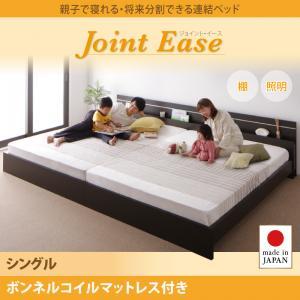 親子で寝られる・将来分割できる連結ベッド【JointEase】ジョイント・イース【ボンネルコイルマットレス付き】シングル  「ローベッド フロアベッド」 【代引き不可】