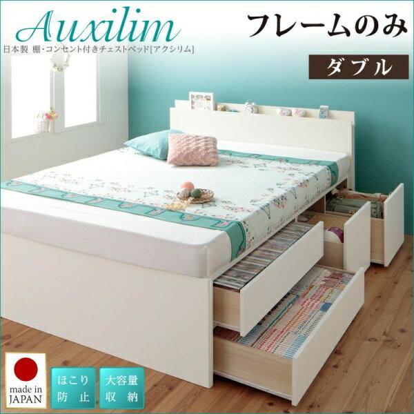 日本製_棚・コンセント付き_大容量チェストベッド【Auxilium】アクシリム【フレームのみ】ダブル   「チェストベッド 国産 収納 ベッド ほこり防止 大容量収納 棚 コンセント付 」 【代引き不可】