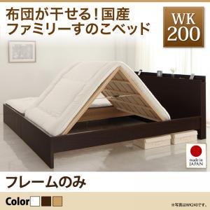 布団が干せる!国産ファミリーすのこベッド EARIS イーリス ベッドフレームのみ ワイドK200(S×S) 「布団が使える 干せる 床面下は自由空間 ファミリーベッド 棚付き コンセント付き 安心の強度」