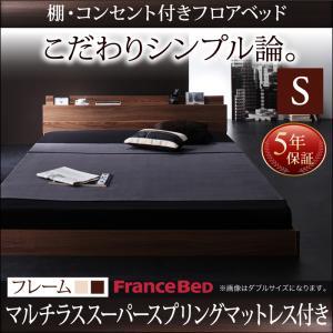 棚・コンセント付きフロアベッド W.coRe ダブルコア マルチラススーパースプリングマットレス付き シングル 「フロアベッド ロータイプベッド ローベッド 木製ベッド 棚 マットレ付き」