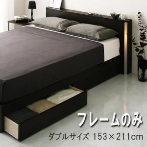 モダンライト・コンセント付き収納ベッド【Urban】アーバン【フレームのみ】ダブル  「収納ベッド 木製 フレーム ダブル 」 【代引き不可】