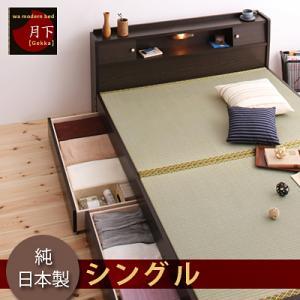 【200円OFFクーポン発行】照明・棚付き畳収納ベッド【月下】Gekka シングル 「畳ベッド 畳収納ベッド ベッド」