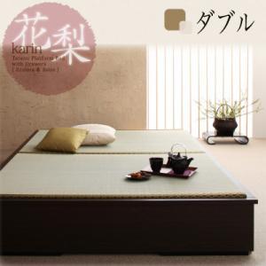 モダンデザイン畳収納ベッド【花梨】Karin ダブル  「畳収納ベッド ダブル 収納付き ベッド 収納 」 【代引き不可】