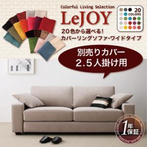 【Colorful Living Selection LeJOY】リジョイシリーズ:20色から選べる!カバーリングソファ・ワイドタイプ 【別売りカバー】2.5人掛け   カバーのみ ソファついておりません  「カバーリングソファー別売りカバー リジョイ 布地 ファブリック」 【あす楽】