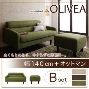 スタンダードソファ【OLIVEA】オリヴィア Bセット 幅140cm+オットマン 「ソファ 2人掛け オットマン ソファセット」 【あす楽】