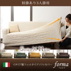 イタリア製フィットタイプソファカバー【forma】フォルマ 肘掛あり 3人掛用 【あす楽】