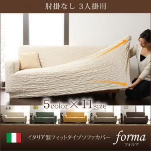 イタリア製フィットタイプソファカバー【forma】フォルマ 肘掛なし 3人掛用 【あす楽】