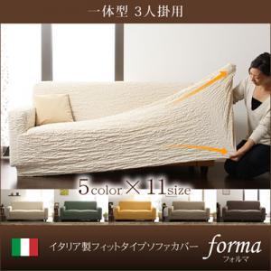 イタリア製フィットタイプソファカバー【forma】フォルマ 一体型 3人掛用 【あす楽】