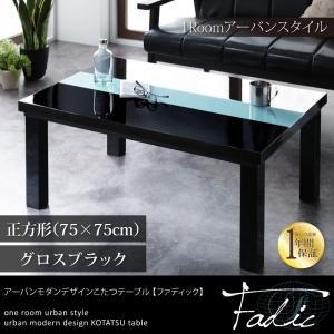 アーバンモダンデザインこたつテーブル【Fadic】ファディック/正方形(75×75)グロスブラック    「 こたつテーブル ローテーブル 正方形 」 【あす楽】
