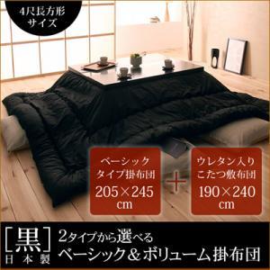 「黒」日本製こたつベーシックタイプ掛布団&ウレタン入りこたつ敷布団2点セット4尺長方形サイズ  【代引き不可】