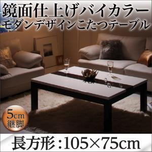 鏡面仕上げ バイカラーモダンデザインこたつテーブル Macbeth マクベス 長方形(75×105cm)  「家具 インテリア こたつテーブル 長方形 ローテーブル おしゃれ」  【あす楽】