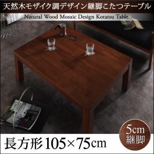 天然木モザイク調デザイン継脚こたつテーブル Vestrum ウェストルム 長方形(75×105cm) 「家具 インテリア こたつテーブル 長方形 センターテーブル おしゃれ 美しい 木目 高さを調節できる 薄型ヒーター」