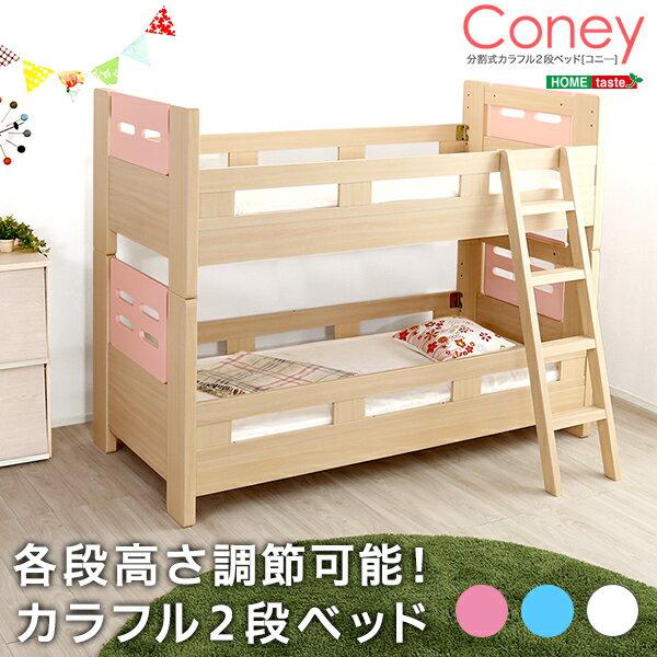 高さ調節可能な2段ベッド【Coney-コニー-】(2段 カラフル 高さ調整)  「2段ベッド 二段ベッド シングルベッド すのこ 省スペース 新入学 すのこ 耐震 安全 シングル エコ塗装 2way」