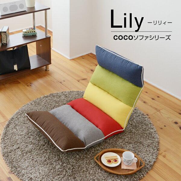 COCOソファシリーズ ハイバックフロアチェア(座椅子) Lily 「ソファ 1人掛け チェア 座椅子 リクライニング機能 」  【代引き不可】