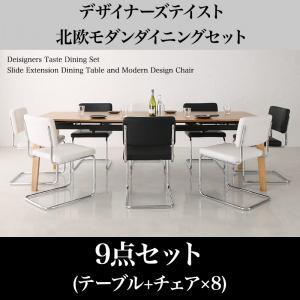 デザイナーズテイスト 北欧モダンダイニングセット CHESCA チェスカ 9点セット(テーブル+チェア8脚) W140-240  「ダイニング9点セット テーブル コンパクト エクステンションテーブル 簡単伸縮テーブル らくらく チェア8脚入り」