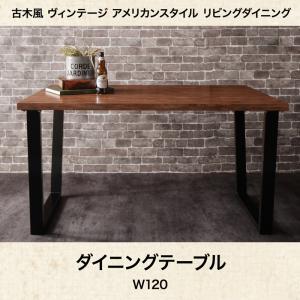 古木風 ヴィンテージ アメリカンスタイル リビングダイニング 99 ダブルナイン ダイニングテーブル W120    古木風 ヴィンテージ テーブル  【あす楽】