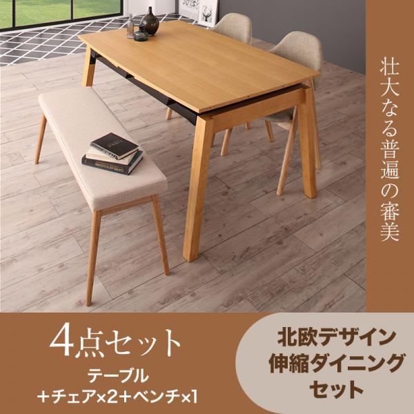 北欧デザイン スライド伸縮ダイニングセット MALIA マリア 4点セット(テーブル+チェア2脚+ベンチ1脚) W140-240   「ダイニング4点セット テーブル コンパクト エクステンションテーブル スライド式 簡単伸縮テーブル」